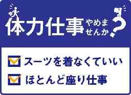 株式会社丸和運輸機関 ECラストワンマイル事業部【東証一部上場企業】