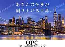 オーピーシー株式会社