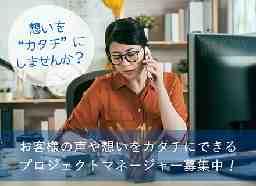 株式会社システムハウスわが家 IT事業部
