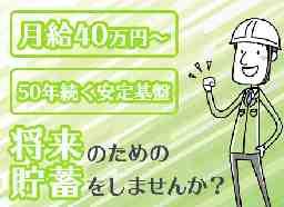 株式会社 京葉興業