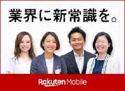 楽天ビジネスサポート株式会社(楽天株式会社の100%子会社)