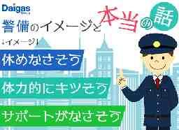 大阪ガスセキュリティサービス株式会社【東証一部上場の大阪ガスグループ】