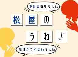 株式会社松屋フーズ【東証一部上場】
