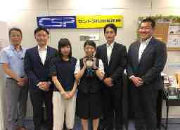 セントラル警備保障株式会社 東京事業部