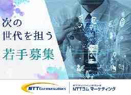 NTTコム マーケティング株式会社【NTTコミュニケーションズ100%出資】