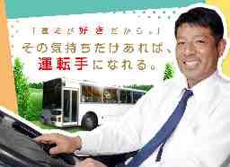 平成観光自動車株式会社