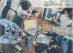 株式会社ワールド・コラボ・ジャパン