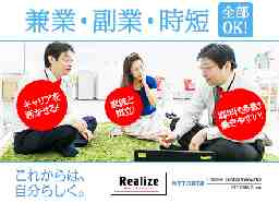 株式会社リアライズ【NTTデータグループ】