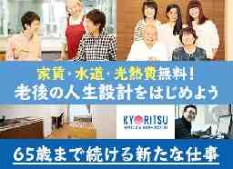 株式会社共立メンテナンス【東証一部上場】