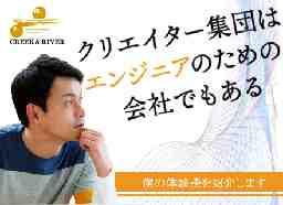 株式会社クリーク・アンド・リバー社 大阪支社【東証一部上場】