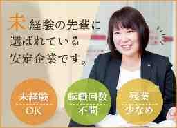 株式会社 日本互助会