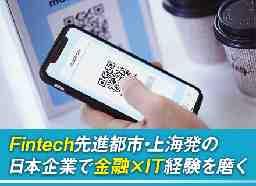 上海岡三華大計算機系統有限公司東京支店