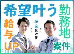 株式会社夢真 技術人材部(夢真ホールディングスグループ/JASDAQ上場)