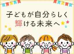 公益財団法人児童育成協会