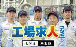 日総工産(工場求人navi・北海道東北版)
