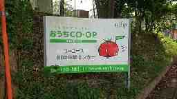 ユーコープ おうちCO-OP川崎中部センター