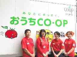 ユーコープ おうちCO-OP横須賀センター