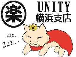 株式会社ユニティー 横浜支店