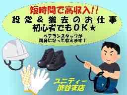 株式会社ユニティー 渋谷支店