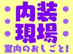 株式会社ユニティー 静岡支店