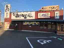 四代目 横井製麺所 大府店