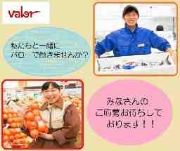 スーパーマーケットバロー萩原店