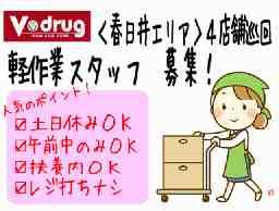 Vドラッグ春日井関田店