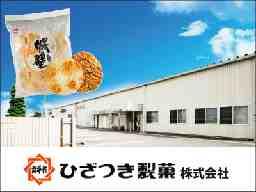 ひざつき製菓株式会社
