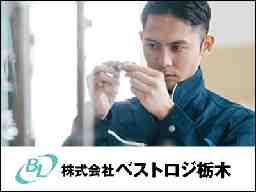 株式会社ベストロジ栃木