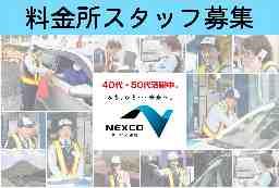 西日本高速道路サービス四国株式会社