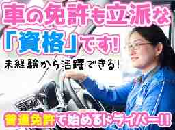 佐川急便(株)