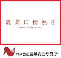 株式会社農業総合研究所(和歌山本社の上場企業です)