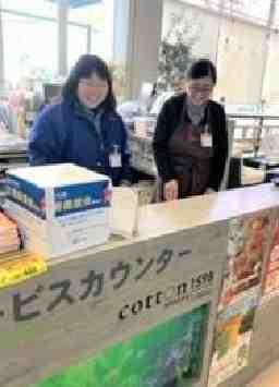 綿半スーパーセンター長池店
