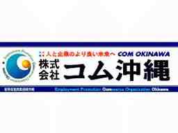 株式会社コム沖縄