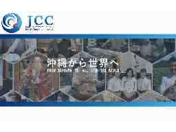 株式会社JCC