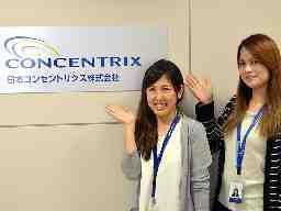 日本コンセントリクス株式会社