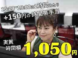 株式会社USEN 宜野湾サテライト