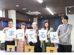 株式会社NTTデータ・ビーンサービス 沖縄センター