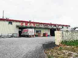 沖縄県花卉園芸農業協同組合北部センター