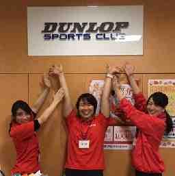 ダンロップスポーツクラブ 公津の杜店