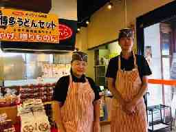 174-11 ウエスト うどん 行橋店