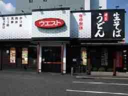 155-11 ウエスト 生そば 東寺山店