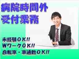 株式会社メディカル・プラネット 熊本営業所