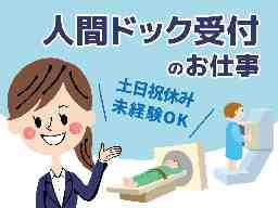 株式会社メディカル・プラネット 東日本支店