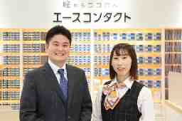 エースコンタクト イオン新潟青山店