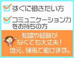 社会福祉法人武蔵野会練馬福祉園