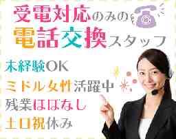 株式会社関東コーワ