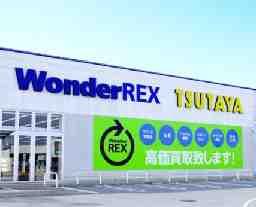 WonderREX(ワンダーレックス) 鈴鹿店