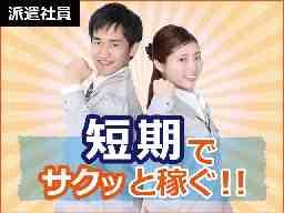 株式会社日本ケイテム