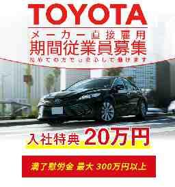 トヨタ自動車株式会社 衣浦工場